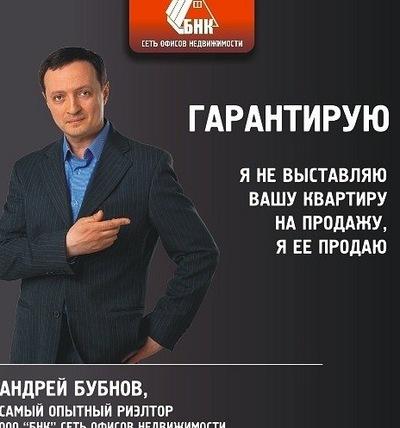 Андрей бубнов сексолог