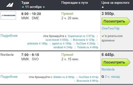 Цена авиабилетов из кирова до москвы на