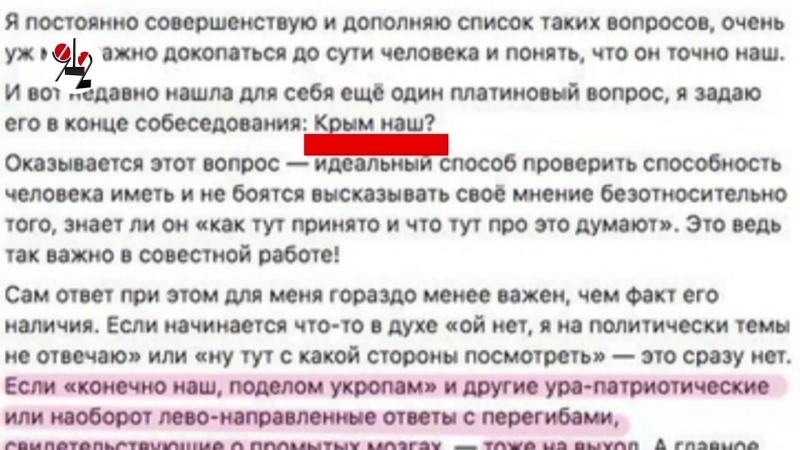 ТАУ Русофобку банкиршу травят за Крым наш