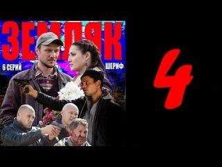 Земляк / Шериф 4 серия - Сериал, остросюжетный, криминал, детектив