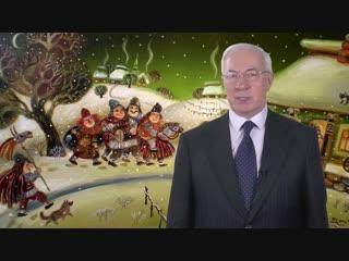Николай Азаров поздравляет с Рождеством Христовым