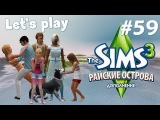 Давай играть Симс 3 Райские острова #59 Кто такой Келвит?