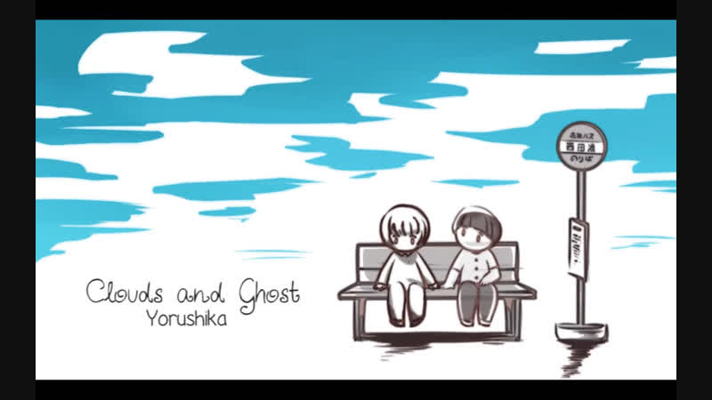 【Yorushika】 - clouds and ghost [rus sub]