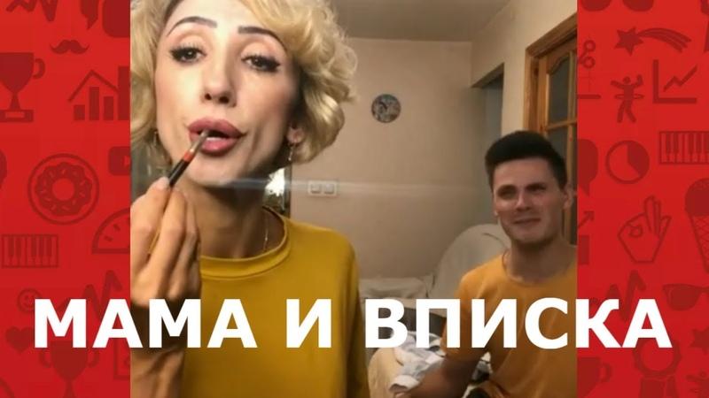 Новые инстаграм вайны | 2018 | Андрей Борисов | Лилия Абрамова | Ника Вайпер | Мама и сын