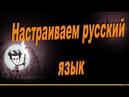 Донт Старв (Don't Starve) как сделать руский язык