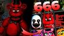 FNAF 7 ДЬЯВОЛЬСКИЙ ФРЕДДИ 666 СЕКРЕТНЫЙ АНИМАТРОНИК или МИФ FNAF 7 СЕКРЕТЫ и ТЕОРИИ