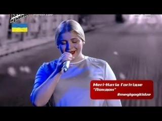 Мэгги - Натия Гогитидзе -- Небо Лондона - Земфира ( #thevoice #goloskrainy )(18.05.2014)