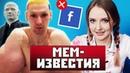 Кирилл Терешин умирает Гипсовый свидетель DeleteFacebook