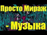 Музыка Миража Ретро Музыка 80 - 90 годов