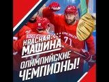 ОИ-2018.Хоккей.Финал.Россия-Германия.25.02.2018