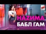 НАZИМА - Бабл Гам (Live на