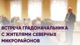 Встреча градоначальника с жителями северных микрорайонов