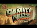 Смотреть Гравити Фоллс/Фолс/Фолз/Фоллз/Gravity Falls Онлайн