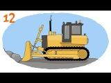 Мультик - Раскраска. Учим Цвета. - дорожно-строительная техника: бетономешалка, бульдозер, бурилка