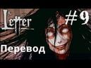 Визуальные новеллы на русском The Letter - Horror Visual Novel Письмо Прохождение 9