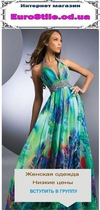 Недорогие длинные платья украина