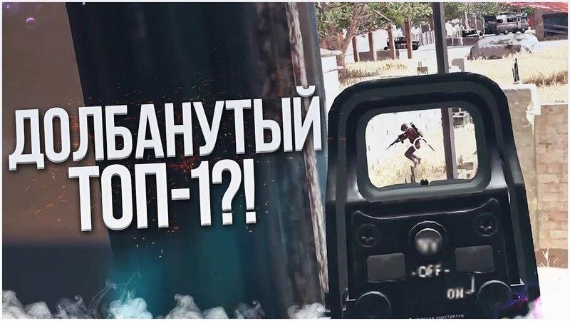 САМЫЙ ДОЛБАНУТЫЙ ТОП-1 В PUBG?! ДОЙТИ ДО ТОП-1 И