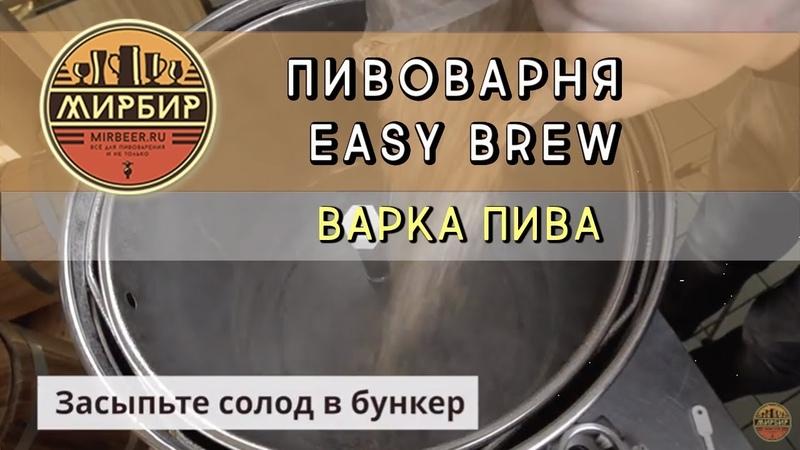 Пивоварня Easy Brew Варка пива