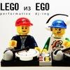 lego из ego