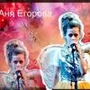 •Аня Егорова•Мы ждём тебя