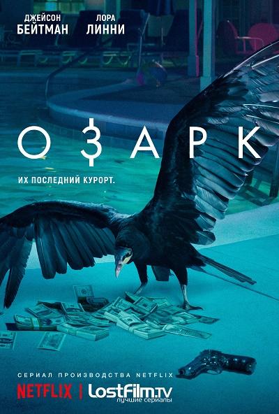 Озарк 1 сезон 1-3 серия LostFilm | Ozark