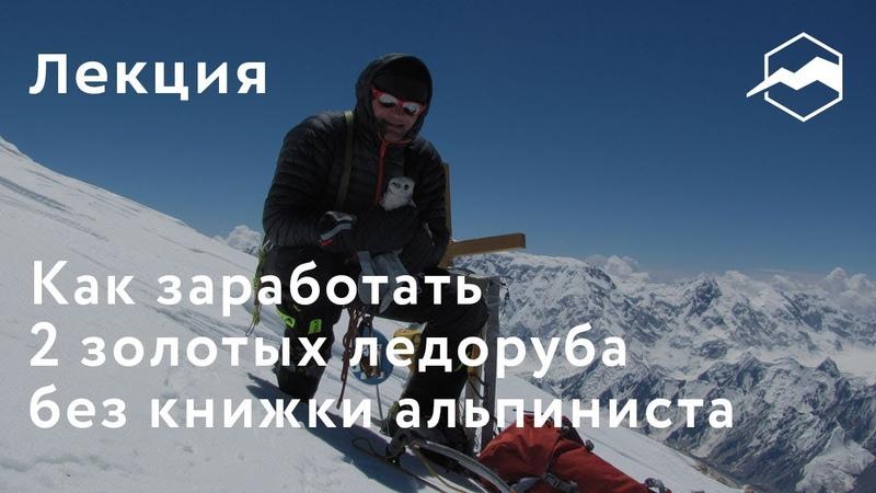 Как заработать 2 золотых ледоруба, не имея книжки альпиниста