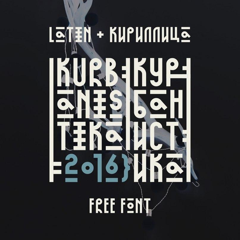 шрифт kurbanistika