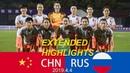 中国女足 VS 俄罗斯女足 精彩集锦|2019 武汉国际女足锦标赛|CHINA VS RUSSIA EXTENDED HIGHLIGHTS|4/4/19