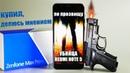 Нашумевший ASUS Zenfone Max Pro M1 – обзор убийцы Redmi Note 5