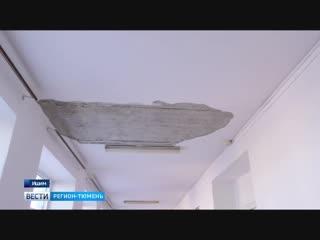 ЧП с потолком в ишимской школе