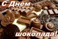 с днём шоколада