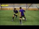 Футбольный финты обучение