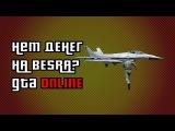 GTA V Online патч 1.16 -- Нет денег на самолёт Besra -- Гайд, НЕ ГЛИТЧ, НЕ БАГ PS3Xbox360