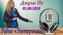 Матрица Души. Радио эфир (01.09.2018). Джули По