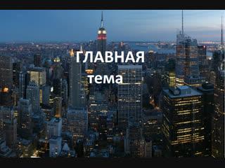 Первый выпуск программы «Главная тема» в блоге «IPTV+Новости»