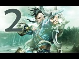 Sacred 3 2014 Lets Play Полное прохождение (часть 2)