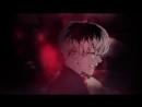 Anime Токийский гуль Tokyo Ghoul AMV ✴Все мои друзья входят во вкус✴