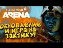 SHIMOROSHOW МОИ ВОИНЫ ИДУТ ДО КОНЦА! - ОБНОВЛЕНИЕ! - ШИМОРО В Total War Arena 3