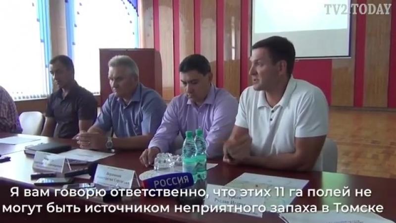 Ответ руководства «Сибирской Аграрной Группы» на вонь в Томске