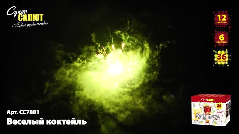 Салют Веселый коктейль - 36 залпов (калибр 1.1) СУПЕР САЛЮТ арт. СС7881