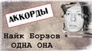 Найк Борзов - Одна она (cover) Nike Borzov one she