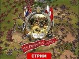 [Запись]Замес по «Казаки: Снова война»