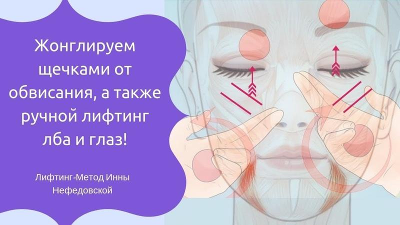 Жонглируем щечками от обвисания, а также ручной лифтинг лба и глаз!