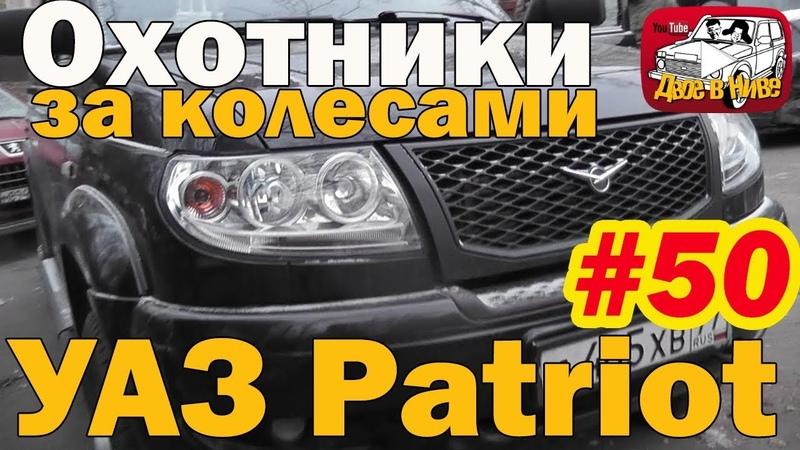 Для тех, кто хочет, но боится - УАЗ Патриот за 500 тысяч: