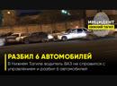 В Нижнем Тагиле водитель ВАЗ не справился с управлением и разбил 6 автомобилей