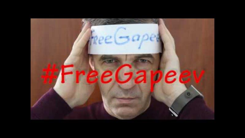 FreeGapeev 14 березня 12 година апеляційний суд