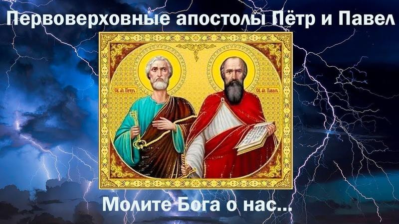 Святии славнии верховнии апостоли Петре и Павле, молите Бога о нас.