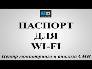 Паспорт для Wi-Fi - АРХИВ ТВ от 30.10.14, Москва-24
