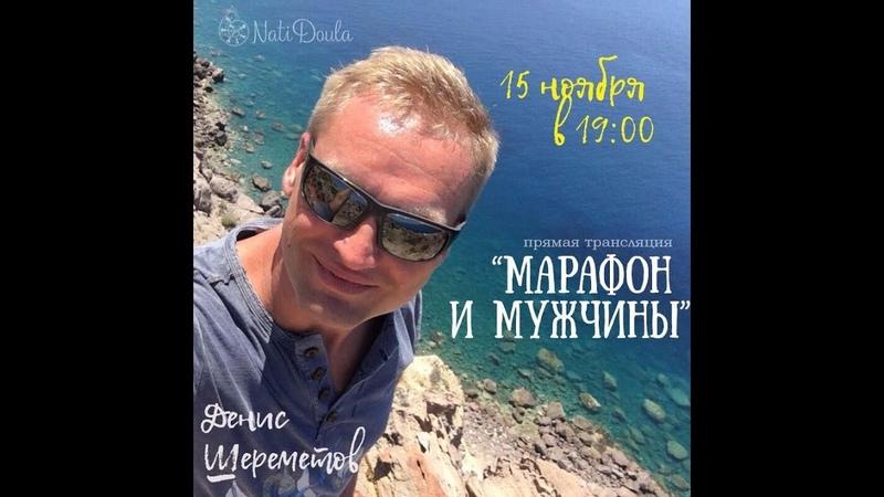 Денис Шереметов: Марафон Играй, гормон и мужчины 15.11.2017