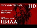 Пила 2004 - Дублированный Трейлер HD